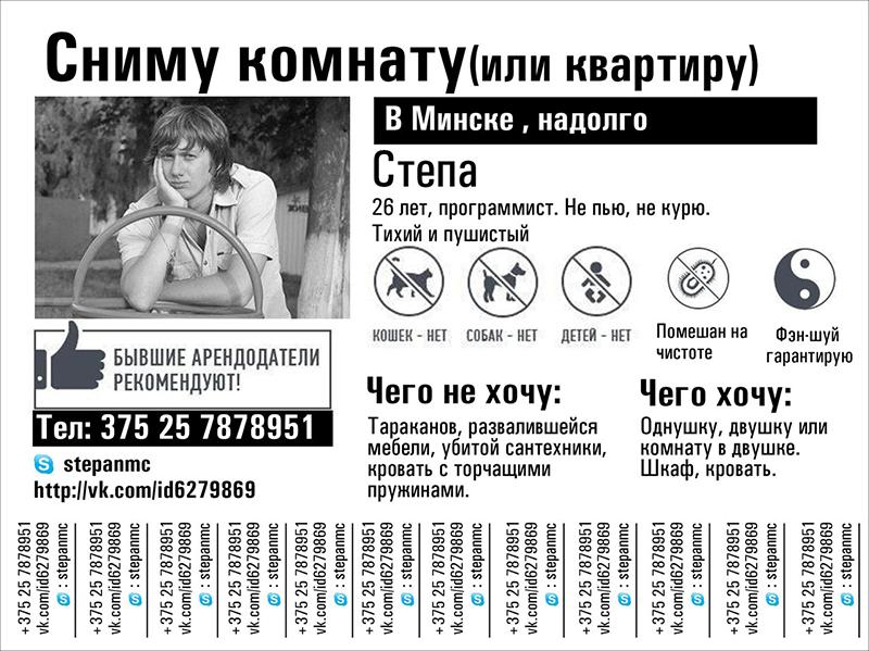 образец объявления об обмене квартиры - фото 10