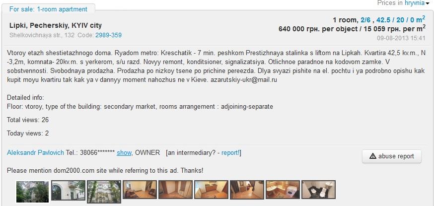 Объявления о продаже квартир