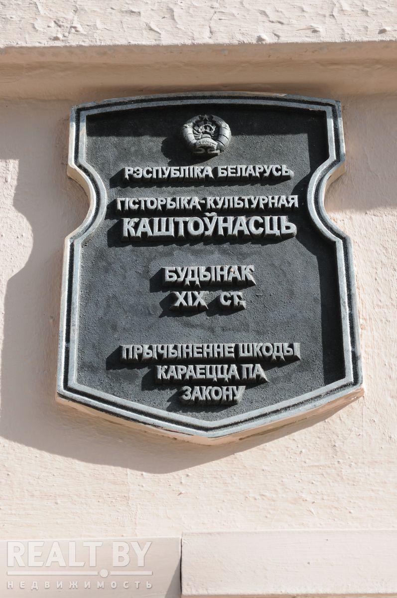 Image result for табличка гісторыка-культурная каштоўнасць Гродна