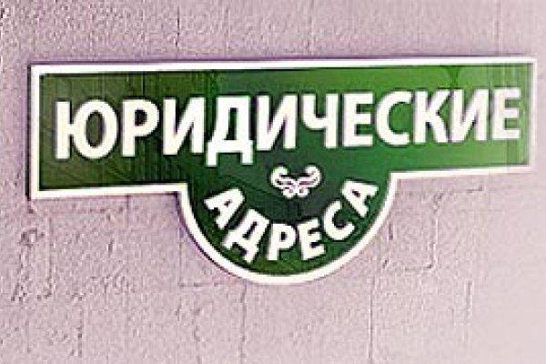 Аренда Юр. адреса в Центральном районе от Собственника