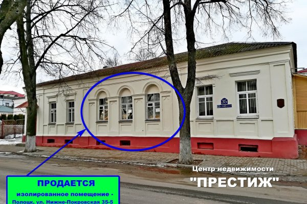 Продажа помещения, г. Полоцк, ул. Нижне-Покровская, дом 35