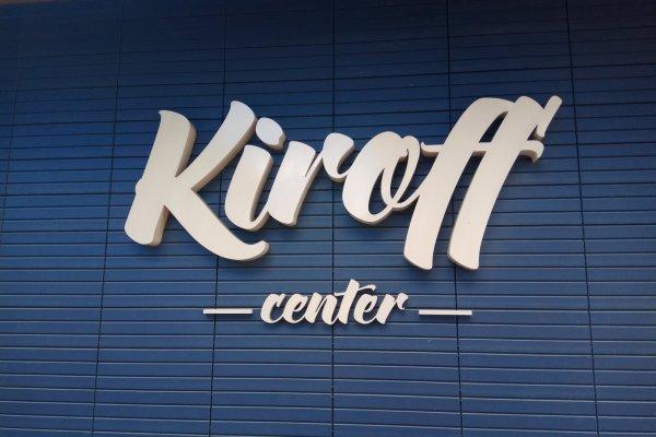Бизнес-центр «Kiroff»