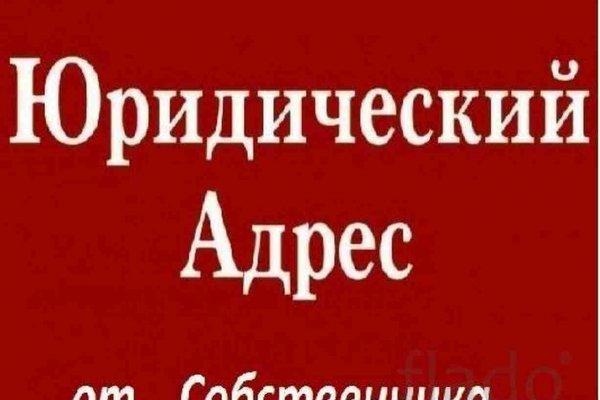 Юридический адрес в Московском районе г. Минска (с размещением или без)