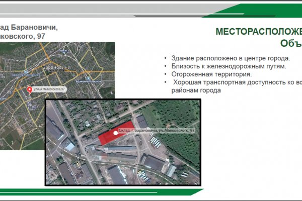 Склад ул. Маяковского 97