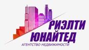 Агентство недвижимости Риэлти Юнайтед