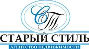 Агентство недвижимости Старый Стиль