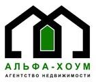 Агентство недвижимости Альфа-хоум