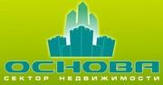 Агентство недвижимости Сектор недвижимости «Основа»