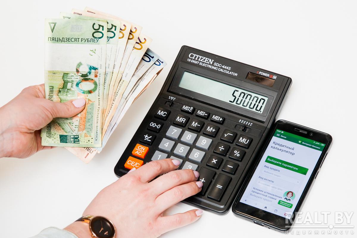 льготный кредит на покупку вторичного жилья в беларуси 2020 форум