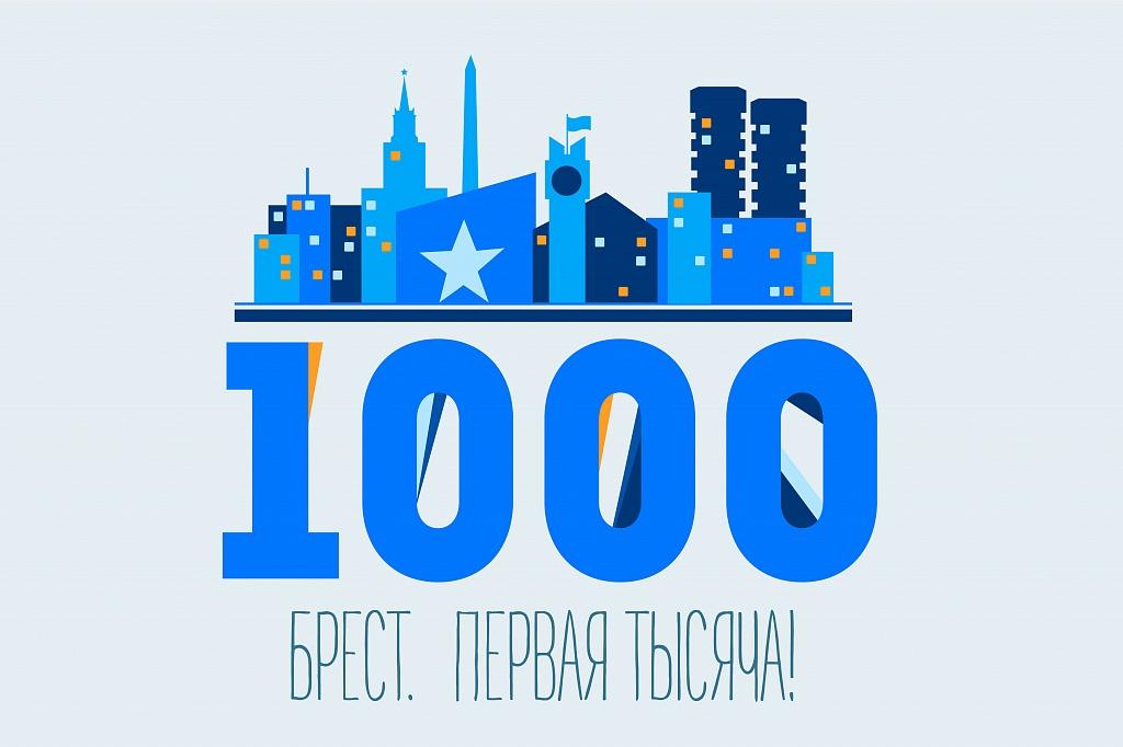 1000 летие бреста открытки, открытка