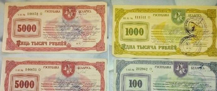 """Белорусские чеки """"Жилье"""""""