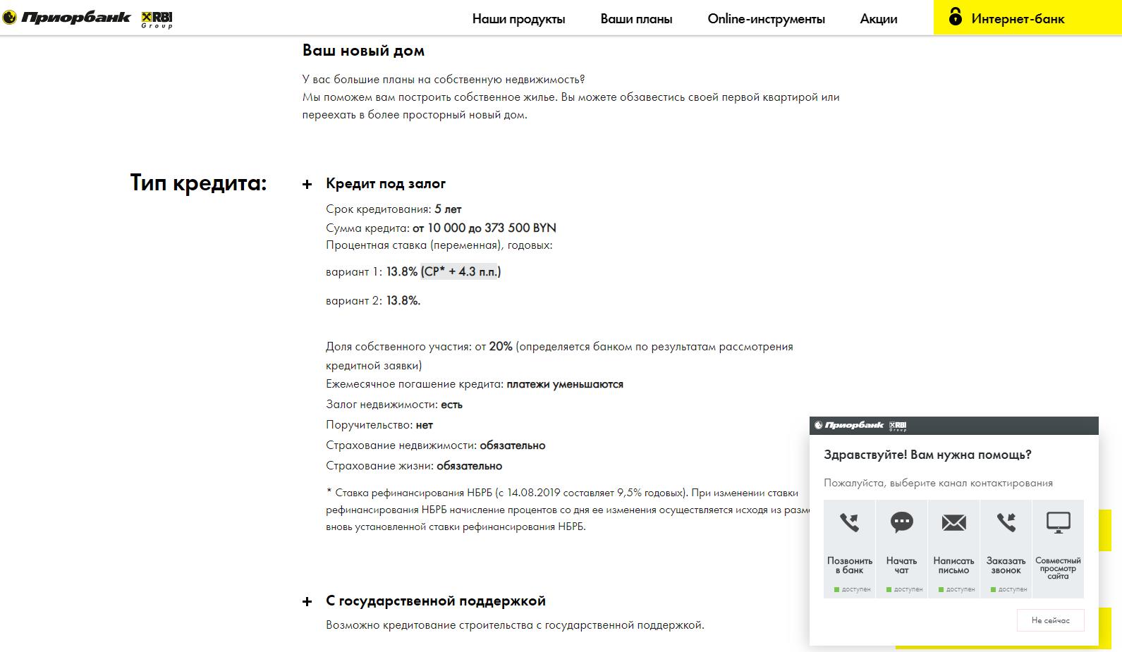 Онлайн калькулятор кредита приорбанк потребительский кредит под залог ценных бумаг