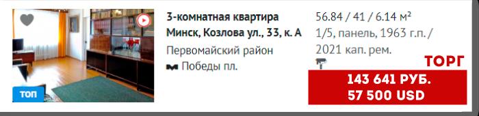 https://www.t-s.by/buy/flats/3-komnatnaya-kvartira-minsk-kozlova-ul-33-982608/?utm_campaign=buy_982608_realt.by_statya_150921&utm_medium=statya_150921&utm_source=realt.by