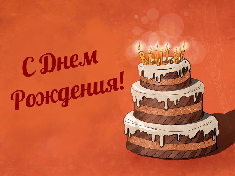 Открытка с днем рождения юрок, днем рождения