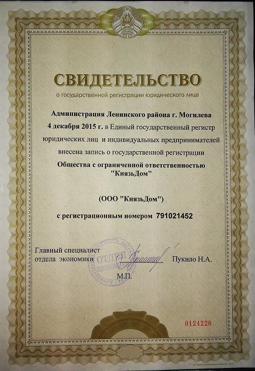 Могилев ленинская администрация регистрация ип как встать на учет ооо в налоговую после регистрации